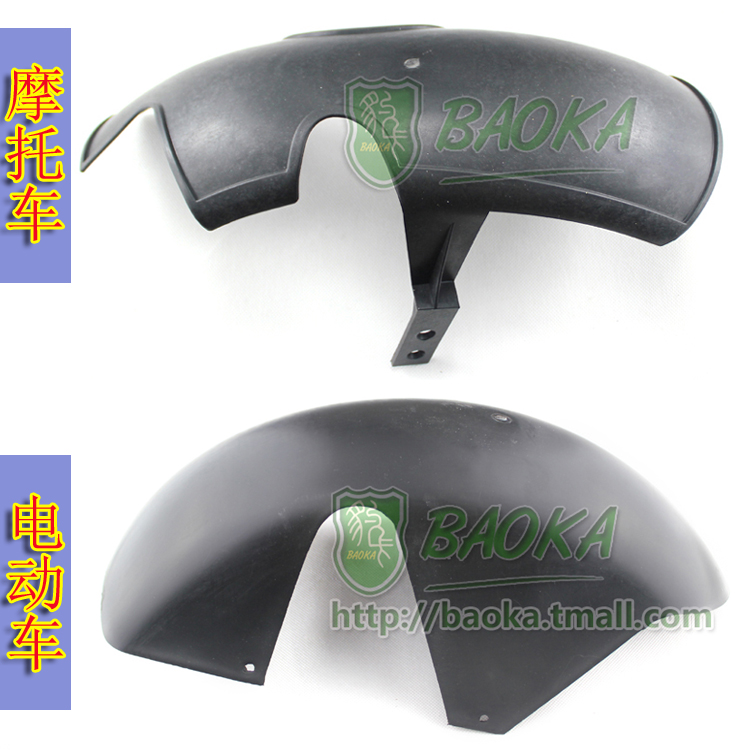 Motorcycle large turtle king electric car rear fender rear fender fender king turtle shell accessories
