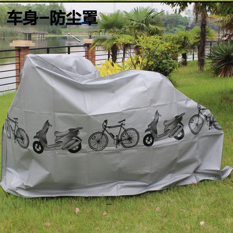 Mountain bike dust cover motorcycle electric vehicles bicycle road car hood rain cover riding equipment accessories