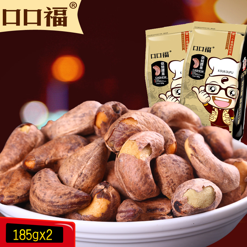 [Mouth delicious food-roasted cashew nut rind 185gx2 bag] specialty snack nuts dried fruit not fried