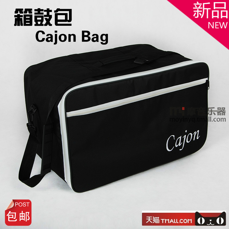 [Moymusic] box drum card macro cajon tambourine bag luggage bag