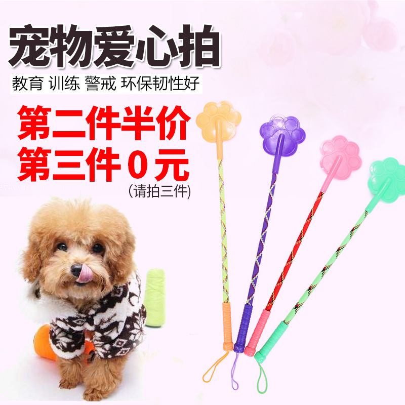 Mr. bear/pamper bear dogs love to shoot pet training supplies dog training stick kind of stick to play cat dog Training stick shot