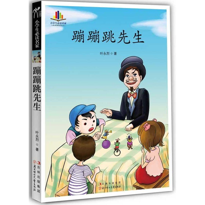 Mr. beng bengtiao yonglie figure selling books of children's books xinhua bookstore genuine wenxuan network