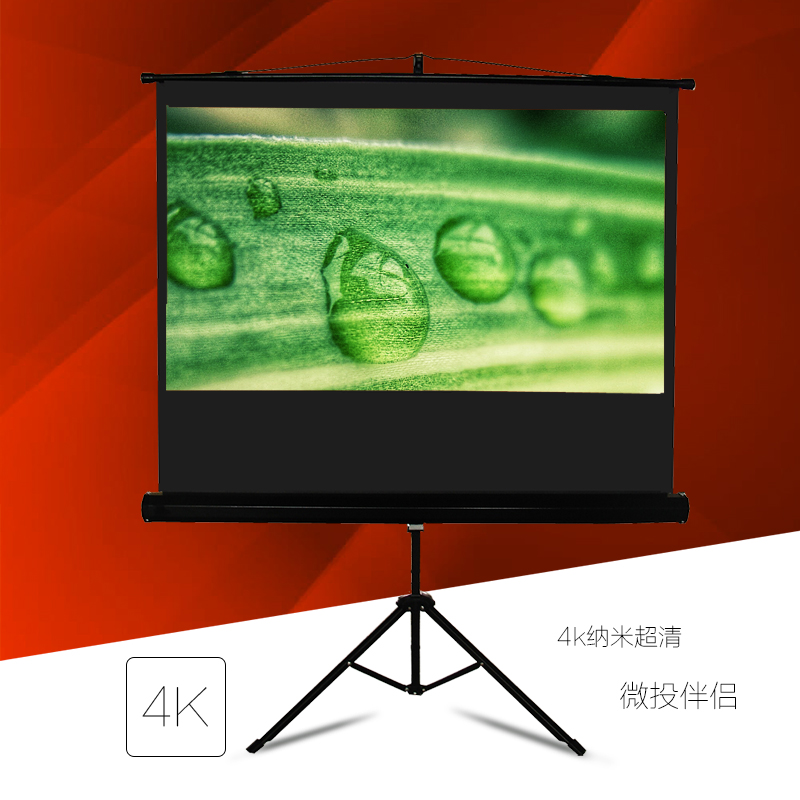 Mr. right (succedging elite) 60 projection screen 100-inch screen bracket 、 、 projector screen 、 Curtain