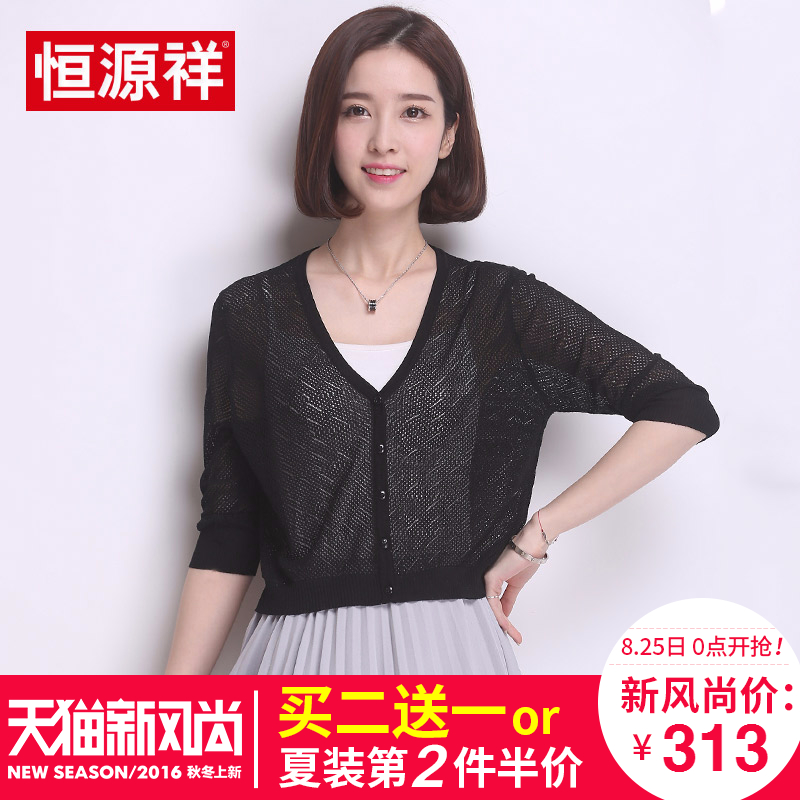 Ms. heng yuan xiang 2016 spring and summer new fashion silk cardigan thin section solid seven points sleeve silk blouse