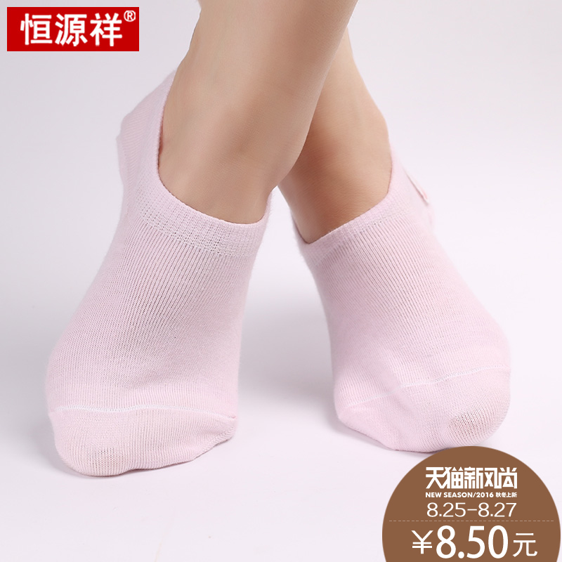 Ms. heng yuan xiang cotton socks thin section socks female socks summer shallow mouth to help low socks cotton socks invisible socks female slip