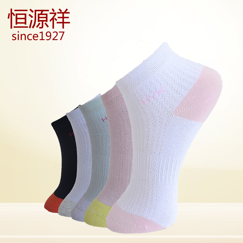 Ms. heng yuan xiang cotton summer thin models to help low socks boat socks cotton socks short tube socks female candy colored socks