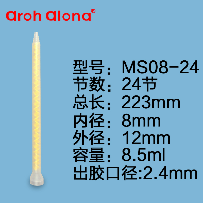 Ms MS08-24 static static mixing tube mixing tube section 24 ab glue mixing tube ab glue mixer