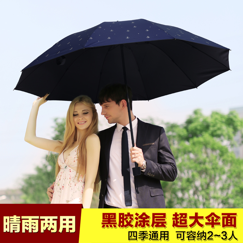 Ms. sun umbrella rain or shine uv umbrellas yusan super sunscreen three folding umbrella oversized men's double