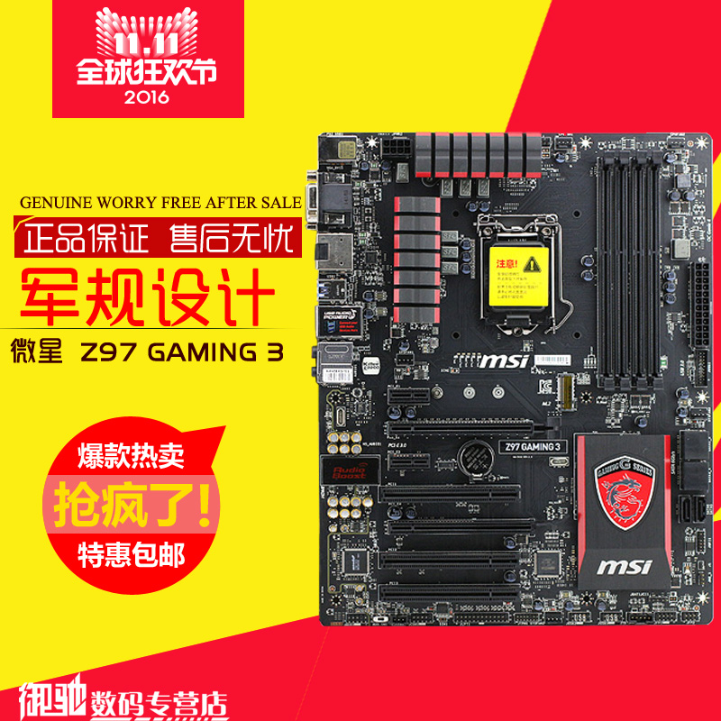 China Z97 Motherboard, China Z97 Motherboard Shopping Guide at