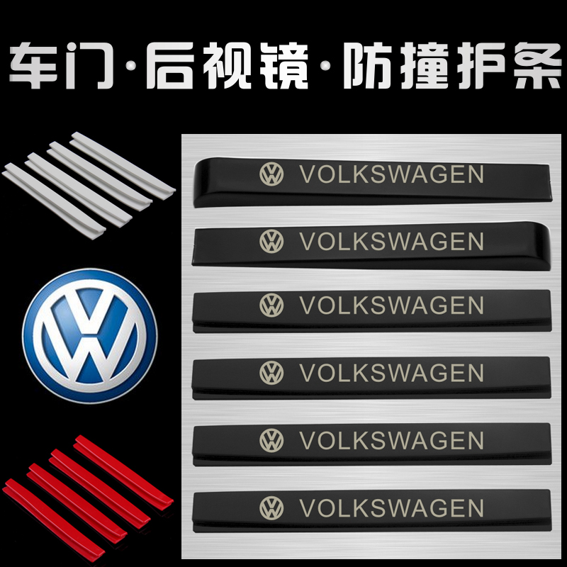Mtmabtgti car door rubber bumper strip vw rearview mirror side mirror stickers scratch collision supplies