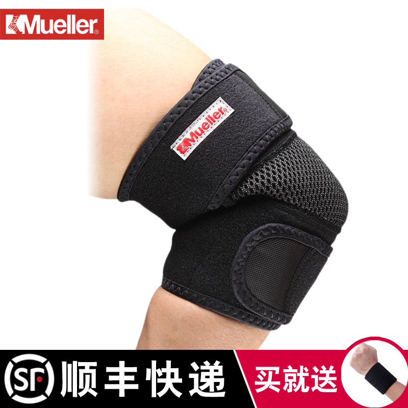 Mu le mueller sf breathable adjustable sports breathable wicking basketball badminton elbow elbow 75217 ball