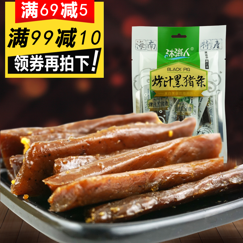 Mu sea broasted juice dried pork 72 grams of hainan specialty snack snack travel office snack foods