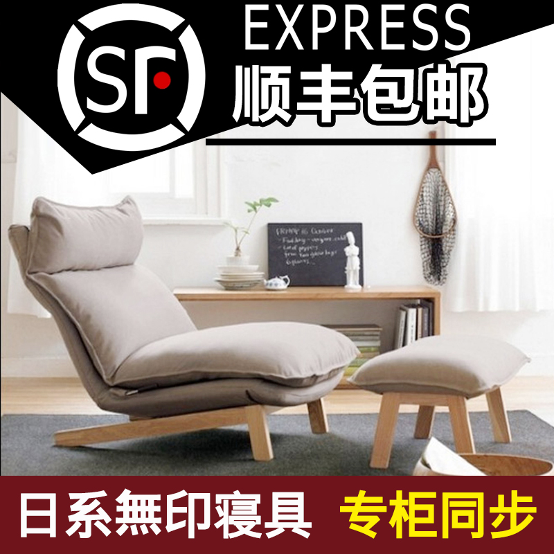 Muji style high back scalable matali crasset futon lounger recliner sofa chair single person living room sofa