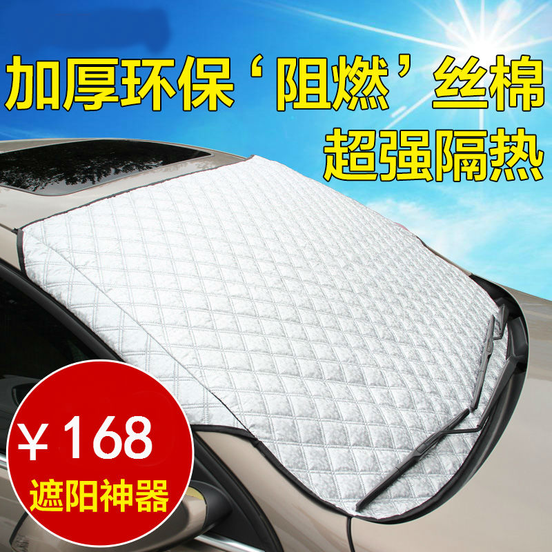 Multifunction car snow frost block sun shade snow cover sun shade sun insulation before the file thicker summer and winter supplies supermarket