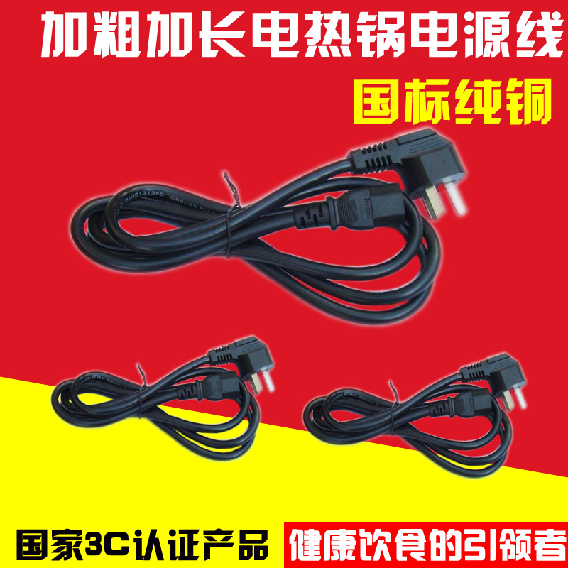 Multifunction electric pan cooker rice cooker rice cooker power cord power cord power cord copper wire power cord bold extension cord