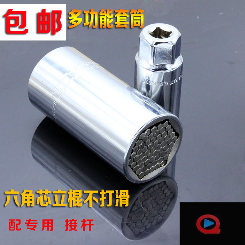 Multifunction multi sleeve sleeve sleeve 3/8 1/2 magic 9-21 socket wrench universal fool 11-32