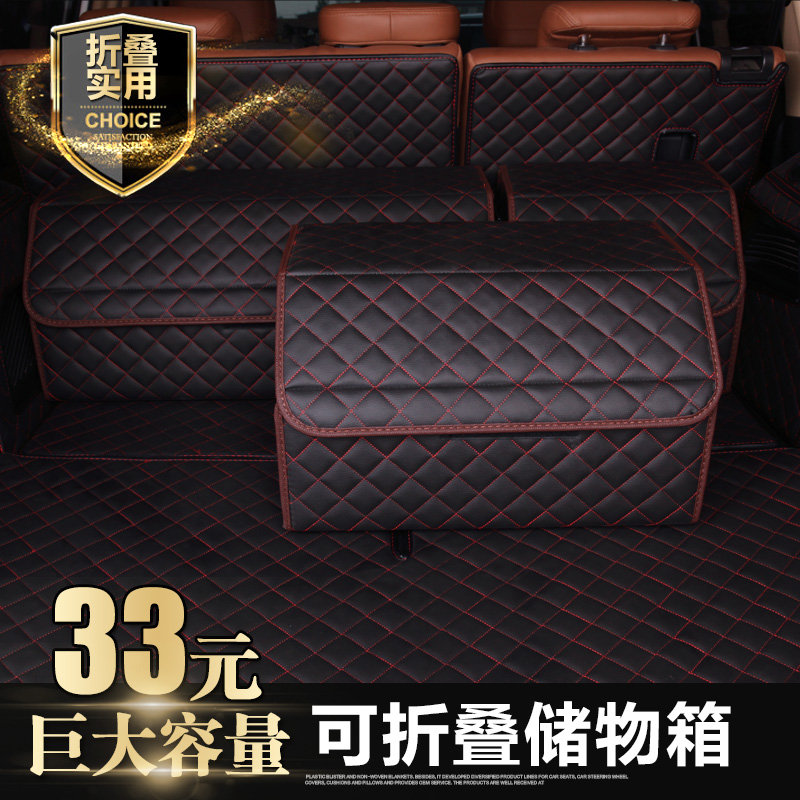 Multifunctional folding car trunk storage box car storage box sorting box car storage box storage box