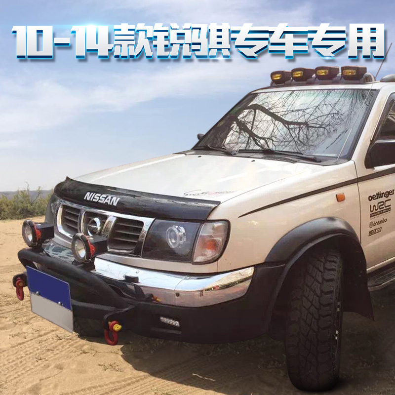 Multifunctional rui qi dongfeng zhengzhou nissan nissan pickup truck cover sand stone sand block block special modification accessories