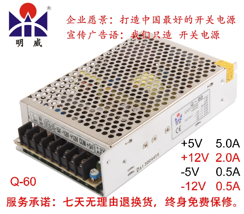 Multiple sets of four output switching power supply q-60b 5v5. 5a 12v2a-5v0. 5a-12v0. 5a