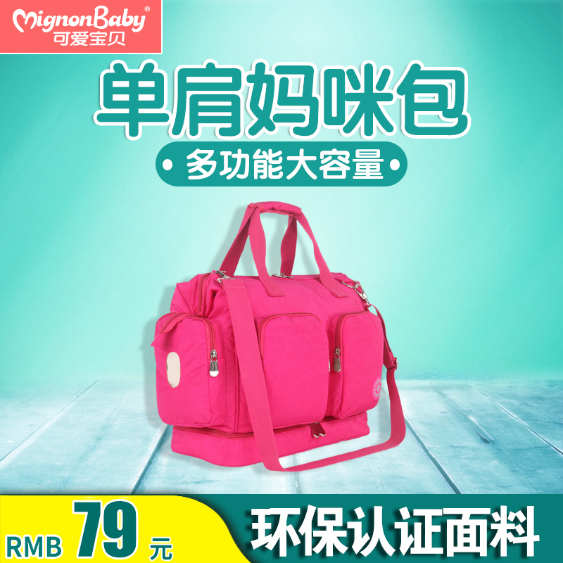 Mummy bag versatile trumpet mummy bag large capacity korean fashion out a portable travel bag mummy bag mother and child