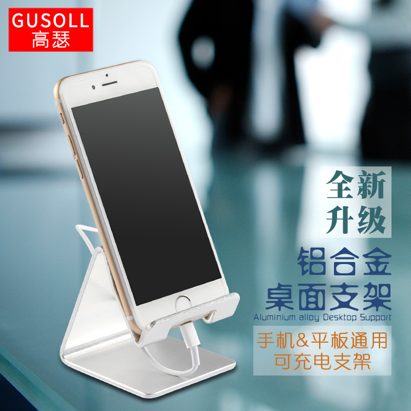 Music as millet huawei cell phone apple phone holder desktop office base aluminum alloy metal phone holder