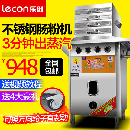 Music creators commercial gas steamed rice rolls rice rolls machine drawer thick steaming machine energy saving machine steamer brad intestine