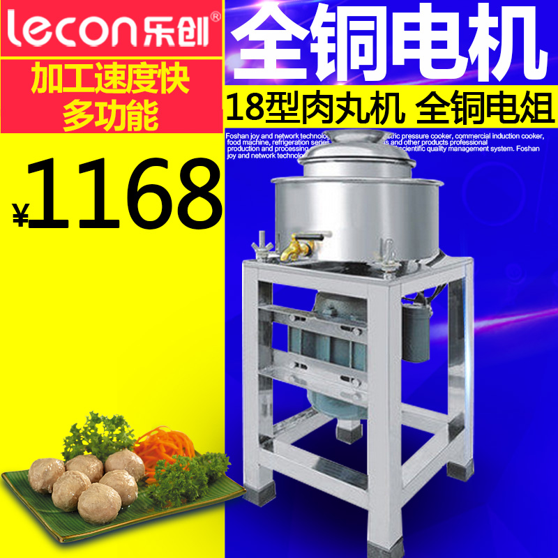 Music creators commercial multifunctional 18 type meatball machine beater pulp mincer meat grinder meat grinder machine beat Sauce balls machine