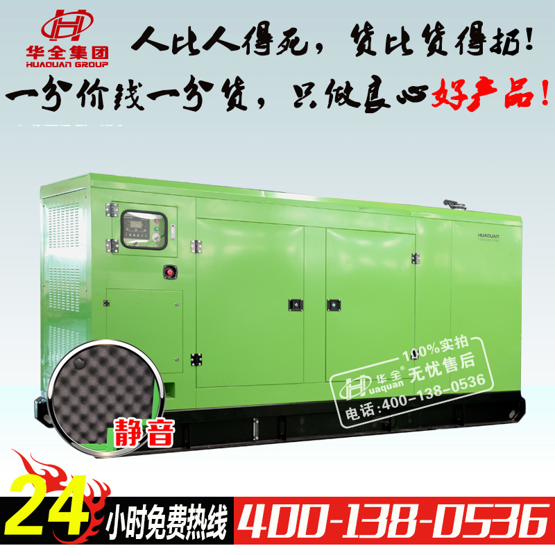 Mute tunned 250kw cummins diesel generator set diesel engine with brushless motor with four protection throughout china