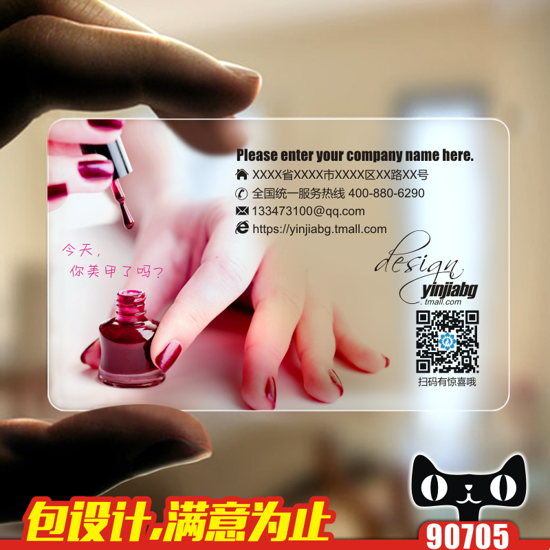 Nail Beauty Salon Business Card Barber Design Personality Transpa Dimensional Code 90705 In Price On Alibaba