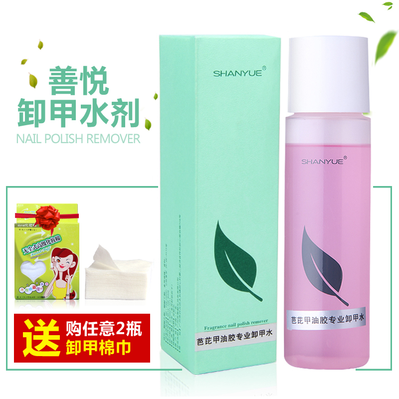 Nail nail resurrection resurrection of liquid water wash water gel nail glue phototherapy glue drying cleaning agent to light Water does not hurt a