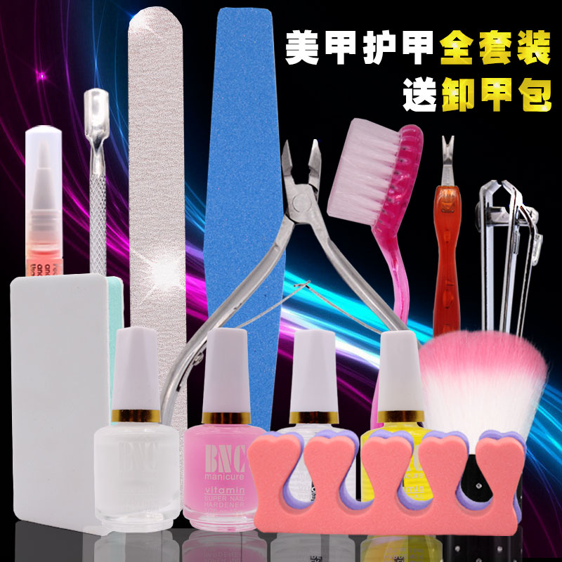 Nail tool kit nail polish gum care beginners a full manicure nail care nutrition oil manicure filing strip