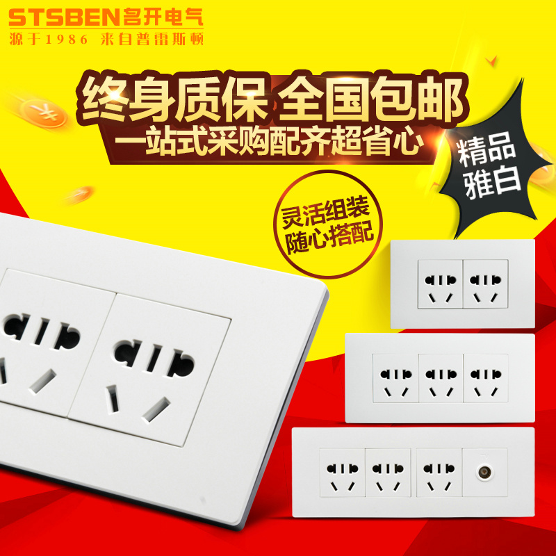 Name to open the electrical 118 type switch socket an open five hole three holes two five five hole computer socket