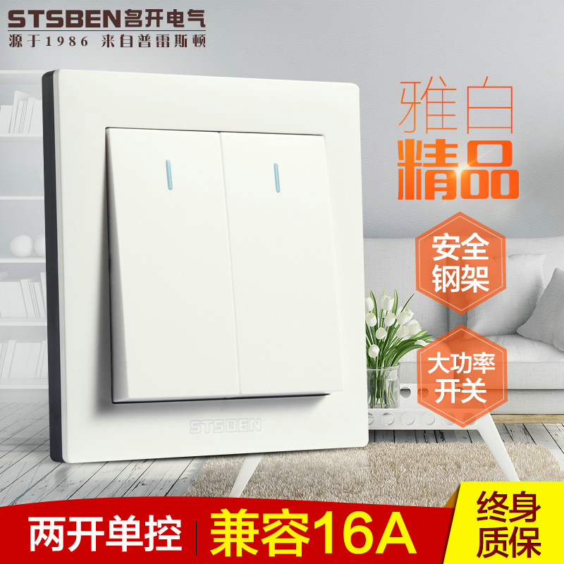 Name to open the electrical household socket panel wall switch socket two open single switch two billing control switch