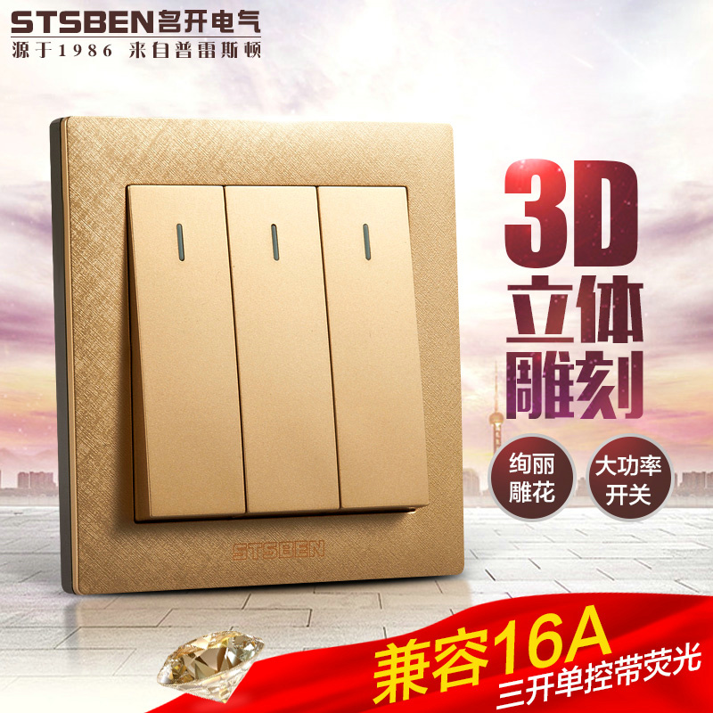 Name to open the electrical household wall switch switch socket champagne gold three open single switch three billing control switch