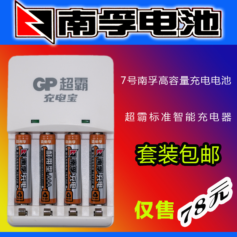 Nanfu rechargeable batteries on 7 section 900 mA 4 5 with durable superå·no ã no. 7 smart charger authentic free shipping