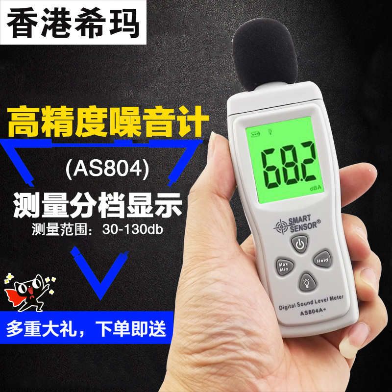 National free shipping cima AS804A mini handheld noise meter noise meter decibel sound level meter decibel meter