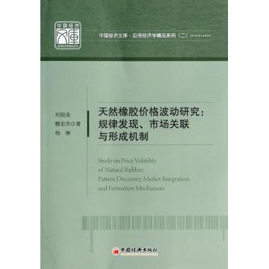 Natural rubber price fluctuations research--law found associated with the formation mechanism of the market/applied economics collection /The chinese economy