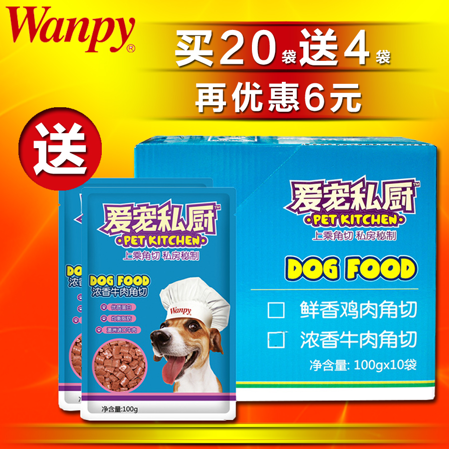 Naughty dog with fresh packet of beef chicken 100g * 10 bags of pet dog snacks beauty private kitchen wonderful fresh Wet food package