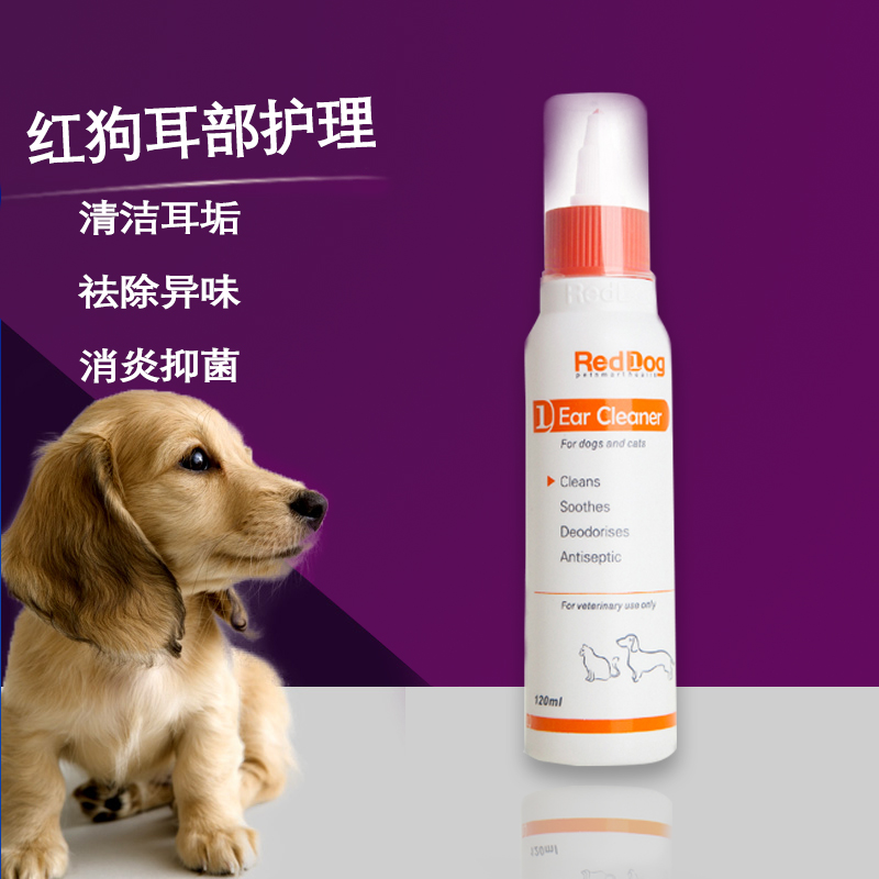 Net reddog red dog ear dog ear mites ear drops oil ear ear ear ear skin ling kang cat Drift ear ear wash ear fluid