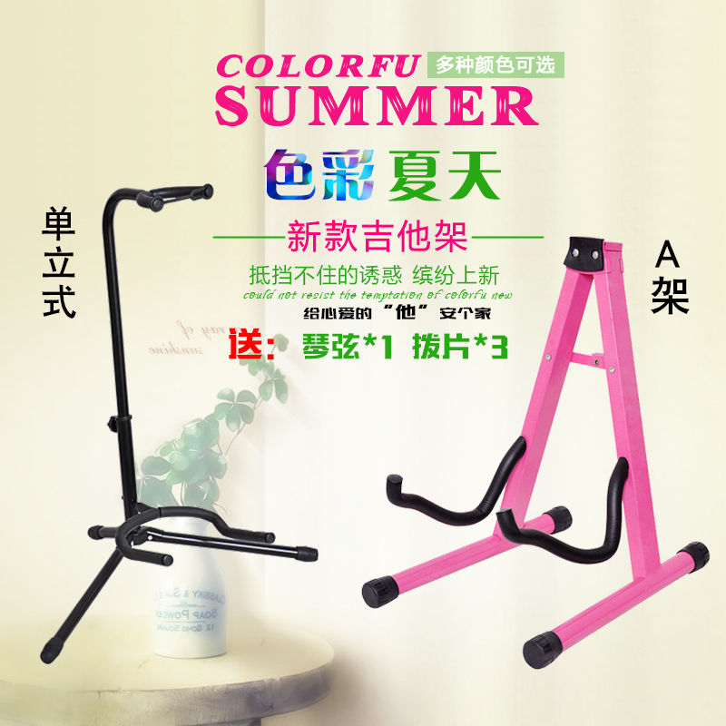 New acoustic guitar electric guitar bass guitar stand guitar stand upright stent more color options gift picks