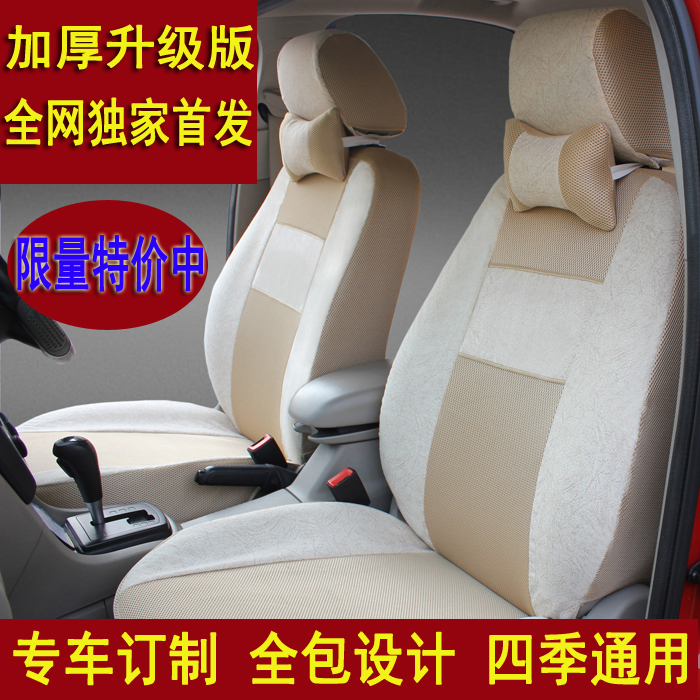 New and old volkswagen polo polo bora lavida jie dapu santana special car seat cover four seasons car seat cover
