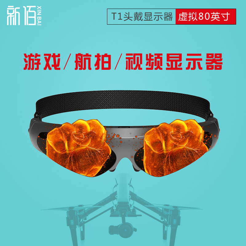 New bai t1 aerial video glasses head mounted display av input fpv uav p s3/ps4 game Vr
