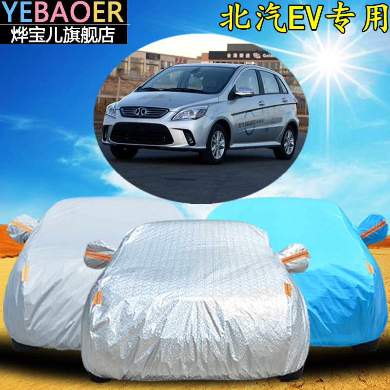 New beiqi new energy EV150/160/200 series dedicated positronic sewing summer sunscreen car hood rain cover car cover car cover