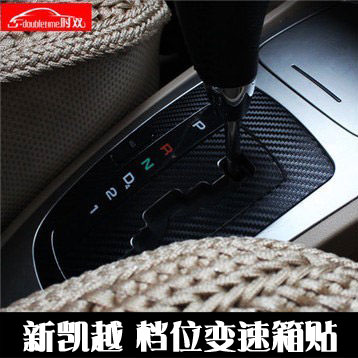 New buick excelle dedicated stall stalls carbon fiber molding foil panel protection stickers affixed to car interiors
