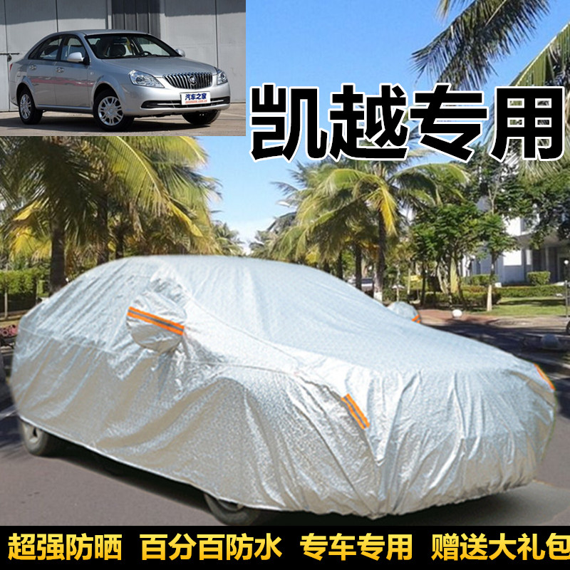 New buick excelle excelle special sewing car hood rain and sun shade thicker water and dust insulation car coat