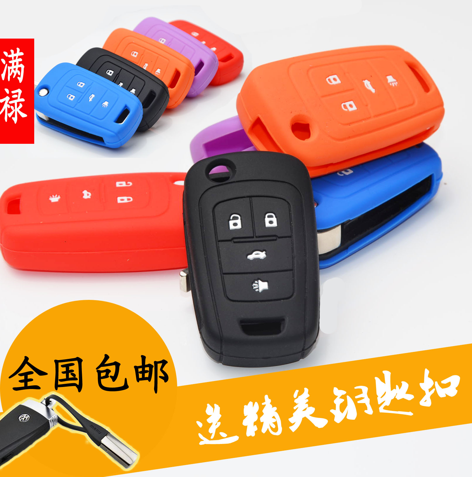 New buick excelle new regal lacrosse ang kela hideo gt special silicone car key cases key sets
