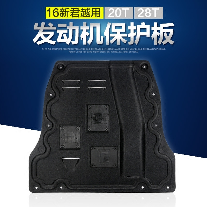 New buick lacrosse lacrosse modified paragraph 2016 chassis engine guard skid plate protection engine guard guard