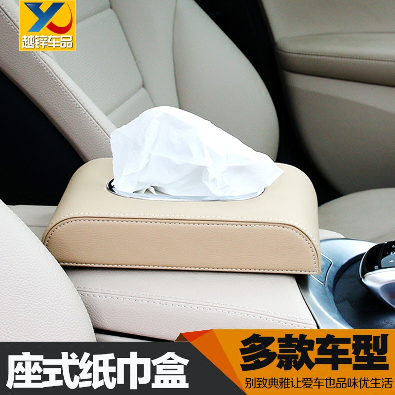 New car car tissue box tissue box pumping tray cover creative car pumping pumping paper carton box car supplies car seat style tissue box cover