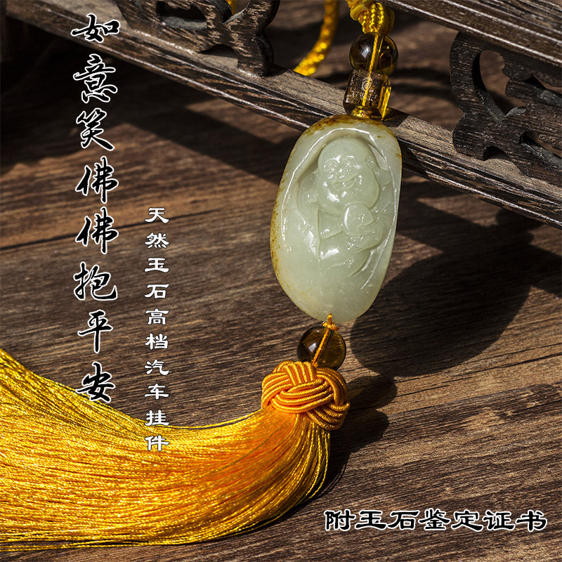 New car surrounded by four seasons general car natural hetian jade buddha pendant lucky small car natural summer cold natural