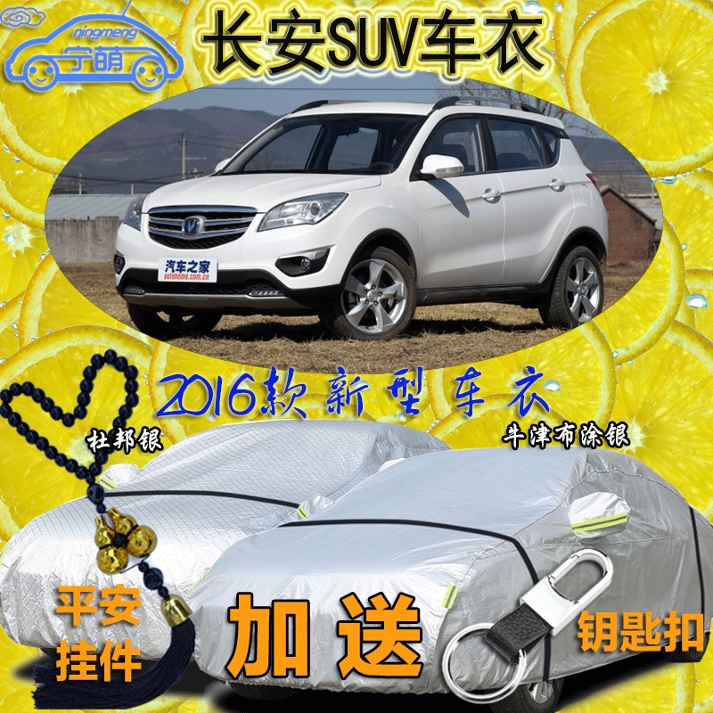 New chang'an cs35 cs75 sewing car cover sun rain/cx70 cs15 compartment heat suv car cover sunshield